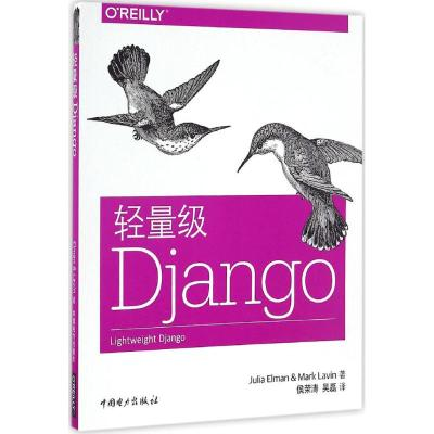 正版 轻量级Django (美)茱莉亚·埃尔曼(Julia Elman),(美)马克·拉温(Mark Lavin) 著;