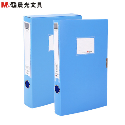 晨光(M&G)ADM94814檔案盒寬55mm 藍色5冊 A4文件檔案整理盒 資料盒 文件盒 收納盒檔案盒