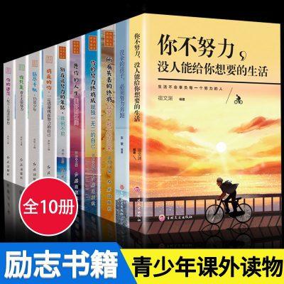 wq-正版书籍 别再放任孩子玩手机 读完这10本一生受益 你不努力没人能给你想要的生活全套10本励志书籍 愿你的人生