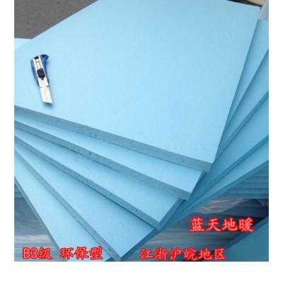 ~30mm兰色xps挤塑板隔音 地暖保温板 外墙屋顶屋面隔热聚苯板