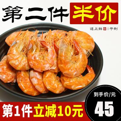 舟山寧波特產炭烤蝦干即食干蝦碳烤大蝦大號特大對蝦干貨海鮮零食200克