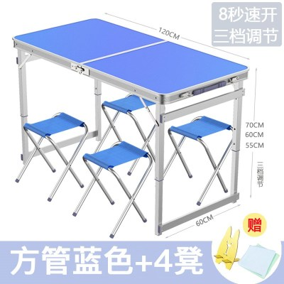 户外桌子摆地摊摆摊餐桌便携式折叠新款活动桌椅套装展架地推 【豪华】方管蓝色+4凳