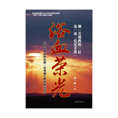 浴血榮光北京聯合出版社金一南中國戰略思想家新華書店正版圖書