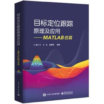 正版書籍 目標定位跟蹤原理及應用——MATLAB仿真 9787121353451 電子工業