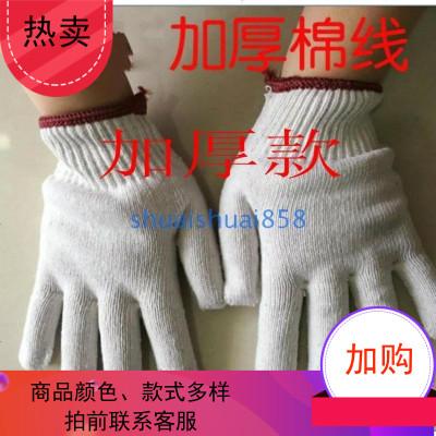 60雙勞保手套棉線手套工作加厚手套白色紗線手套耐磨勞動手套