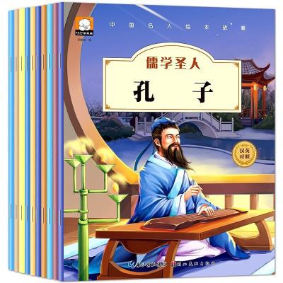 中國名人故事繪本 全10冊 中英雙語注音版繪本 兒童 3-6周歲名人傳記故事繪本書籍 0-3-6歲寶寶幼兒童睡前故事