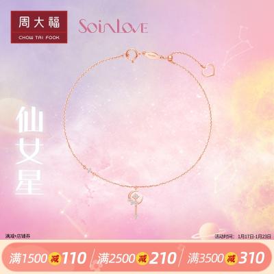 周大福SOINLOVE仙女星魔法星仙女棒18K金钻石手链VU1226
