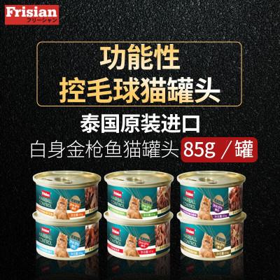 貓罐頭 泰國進口貓罐頭貓咪濕糧貓零食 泰國進口貓罐頭白肉貓罐成幼 白身金槍魚+雞肉(毛球控制配方 85g*12罐