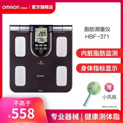 歐姆龍(OMRON)體脂秤 HBF-371體脂肪測量儀器 減肥體脂儀電子稱體重秤測脂肪率健康秤器械-----