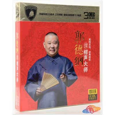 郭德纲于谦爆笑相声精选搞笑幽默相声新作cd光盘正版汽车载cd碟片