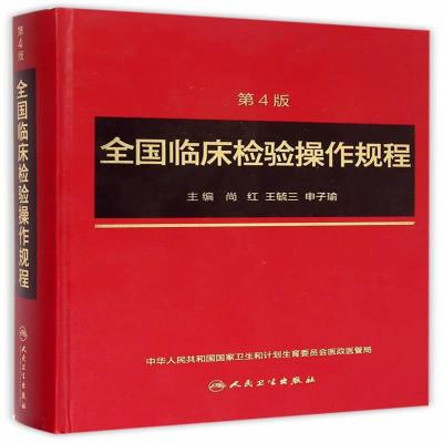 正版書籍 全國臨床檢驗操作規程(第4版) 9787117198622 人民衛生出版社