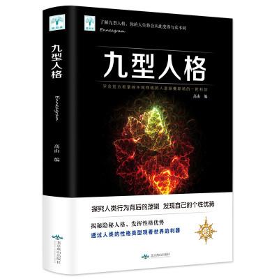 正版 九型人格 心理學書籍讀心術 性格測試人際交往高效溝通心理學基礎書籍成功勵志企業管理職場社交銷售