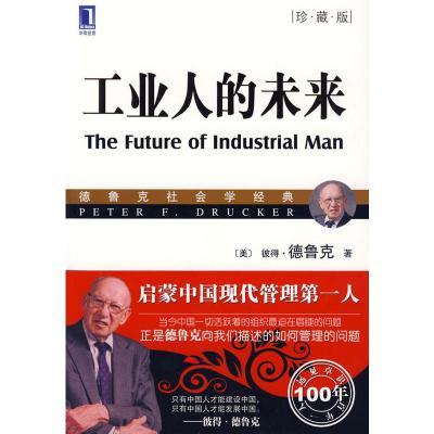 工業人的未來(珍藏版):德魯克管理經典系列;彼得.德魯克 機械工業出版社