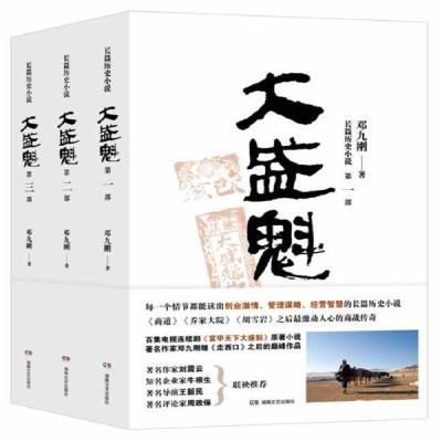 正版(17)大盛魁(全三册邓九刚著 湖南文艺出版社湖南文艺出版社邓