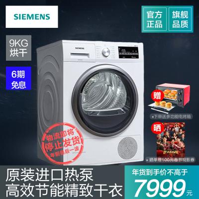 SIEMENS/西门子 9KG大容量 原装进口 热泵烘干 干衣机家用 烘干机WT47W5601W 白色