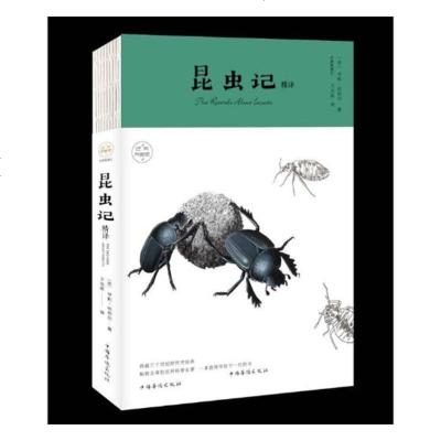 昆蟲記精譯科普讀物書籍