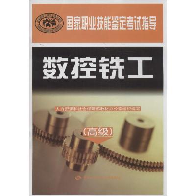 正版 数控铣工 无 中国劳动社会保障出版社 9787516710319 书籍