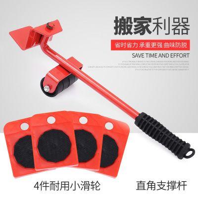 搬家利器移動工具搬家神器重物搬家器搬運底座家具萬向滑輪助力器 紅色款搬家利器一套