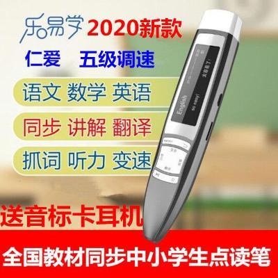 科普版英語點讀筆仁愛版 科普人教初中小學通用萬能點讀機 2020新款電子屏(送耳機音標卡)g 初中英語初一至初三