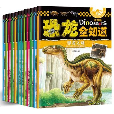 兒童繪本恐龍書12冊恐龍繪本大世界注音版兒童科普讀物動物科普少年讀物3-4-5-6-7-8歲帶拼音書幼兒科普書籍恐龍