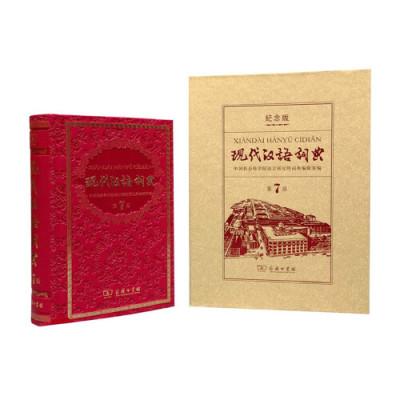 現代漢語詞典(第7版)(120年紀念版)