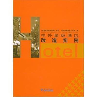 中外星級酒店改造實例《中國建筑裝飾裝修》雜志,筑語傳播圖書工作室9787561