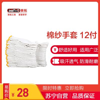 赛拓(SANTO)2086 棉纱手套12付装 防滑手套 劳保用品 棉线手套