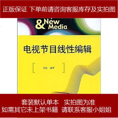 电视节目线性编辑 刘忠 9787811274233