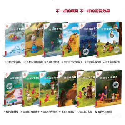 不一样的卡梅拉第二季正版全套1-12册 绘本图书3-4-5-6-7-10岁 我的个人演唱会/不一样的卡梅拉动漫绘本书