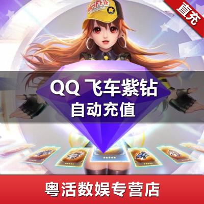 騰訊游戲 QQ飛車紫鉆包月直充 10元一個月 自動充值 官方正品