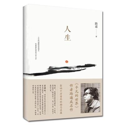 人生 路遙作品 平凡的世界 作者成名作 圖書籍 書排行榜 影響千萬青年的勵志書籍 現當代文學書籍 新華書店