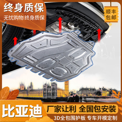 比亚迪S6/F3秦PRO唐二代宋DM/MAX专用速锐发动机下护板底盘挡板 17款宋MAX【3D全包围锰钢】