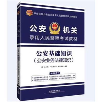 全新正版 2017公安机关录用人民警察考试教材:公安基础知识(公安业务法律知