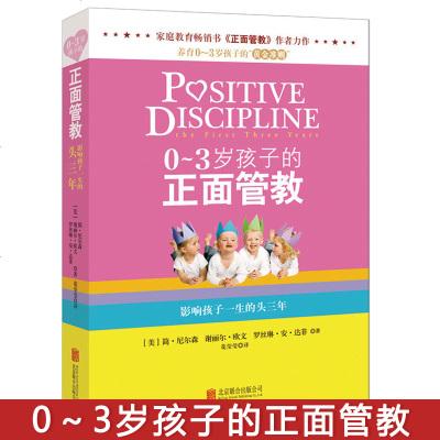 0-3歲+3-6歲孩子的正面管教簡·尼爾森全2冊 兒童幼兒家庭教育孩子的書籍  書家長版 從出生到3歲心理行為0-3
