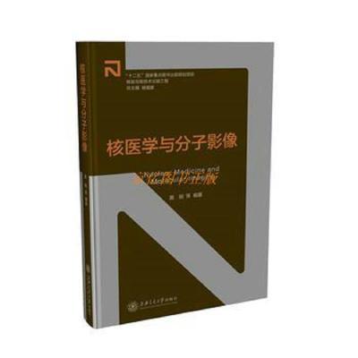 正版核医学与分子影像 黄钢著 上海交通大学出版社上海交通大学出
