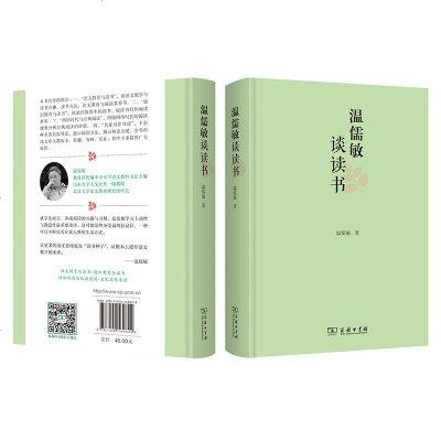 0905温儒敏谈读书