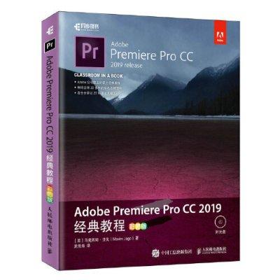 Adobe Premiere Pro CC 2019經典教程(彩色版)