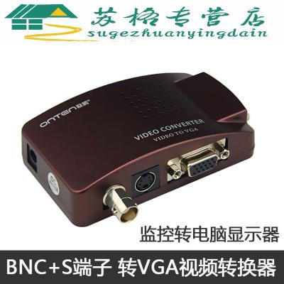 欧腾 BNC转VGA视频转换器 Q9监控主机摄像头录像机连接电脑显示器
