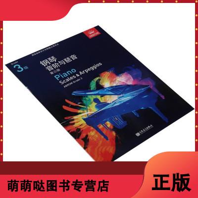 英皇考級 教材 鋼琴音階與琶音 第三級 中文版