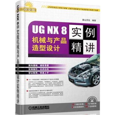 UG NX 8机械与产品造型设计实例精讲(中文版)(附DVD光盘1张)