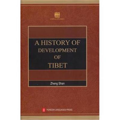西藏发展史 A HISTORY OF DEVELOPMENT OF TIBET郑汕,《西藏发展