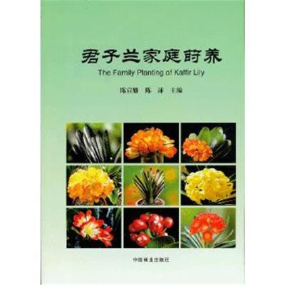 正版書籍 君子蘭家庭蒔養(1-1) 9787503869617 中國林業出版社