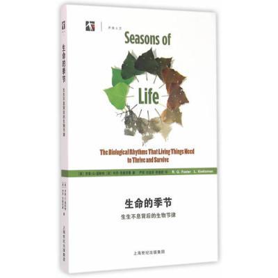 生命的季节——生生不息背后的生物节律