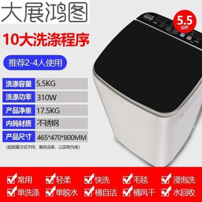 8.5KG洗衣机全自动小型家用宿舍波轮大容量滚筒迷你洗脱一体 5.5KG宝石灰