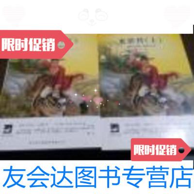 【二手9成新】水滸傳【上下冊全】 9787543791046