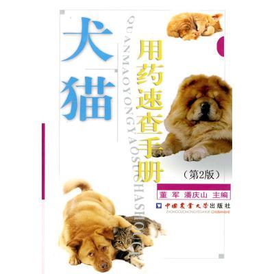 正版 犬猫用药速查手册(第2版) 董军 中国农业大学出版社 9787811179408 书籍