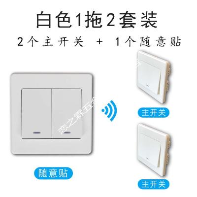 无线开关面板免布线??乜?20v智能无线家用双控开关随意贴开关 白色:1拖2套餐