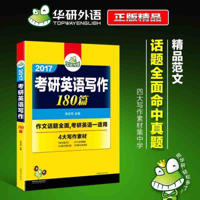 書香 正版 華研外語 考研作文 2017考研英語寫作180篇 考研英語一作文考試用書 7類主題詞匯 可搭考研教材
