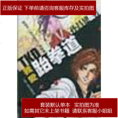 我愛跆拳道 孫昌建 上海人民出版社 9787208055780