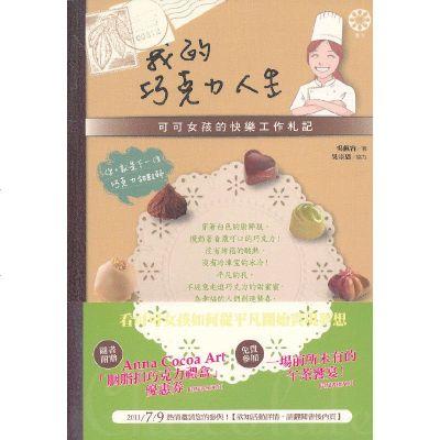 我的巧克力人生港版臺版繁體書